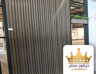 ديكور بديل الخشب في مدينة جدة